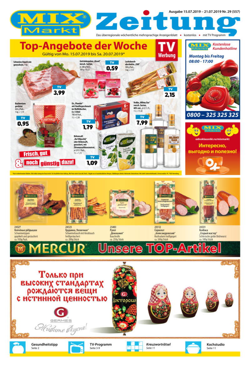 Mix Markt Prospekt vom 15.07.2019, Seite