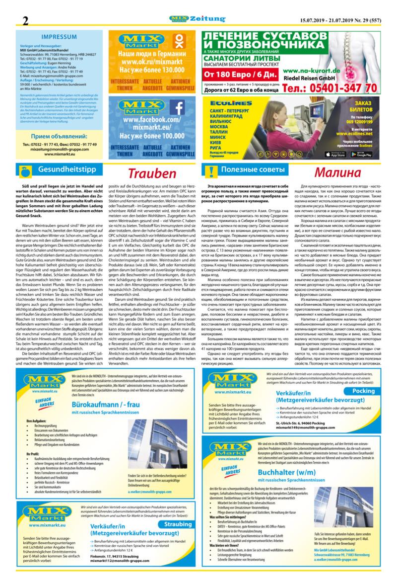 Mix Markt Prospekt vom 15.07.2019, Seite 1