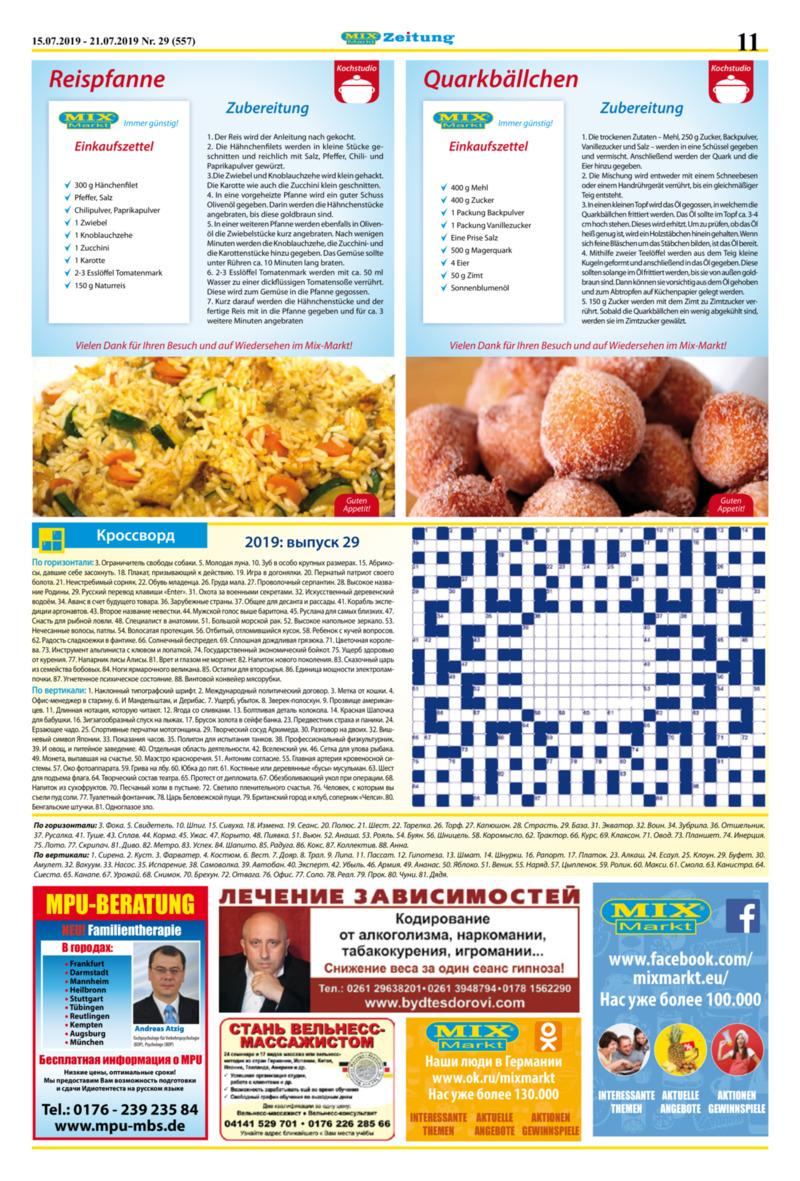 Mix Markt Prospekt vom 15.07.2019, Seite 3