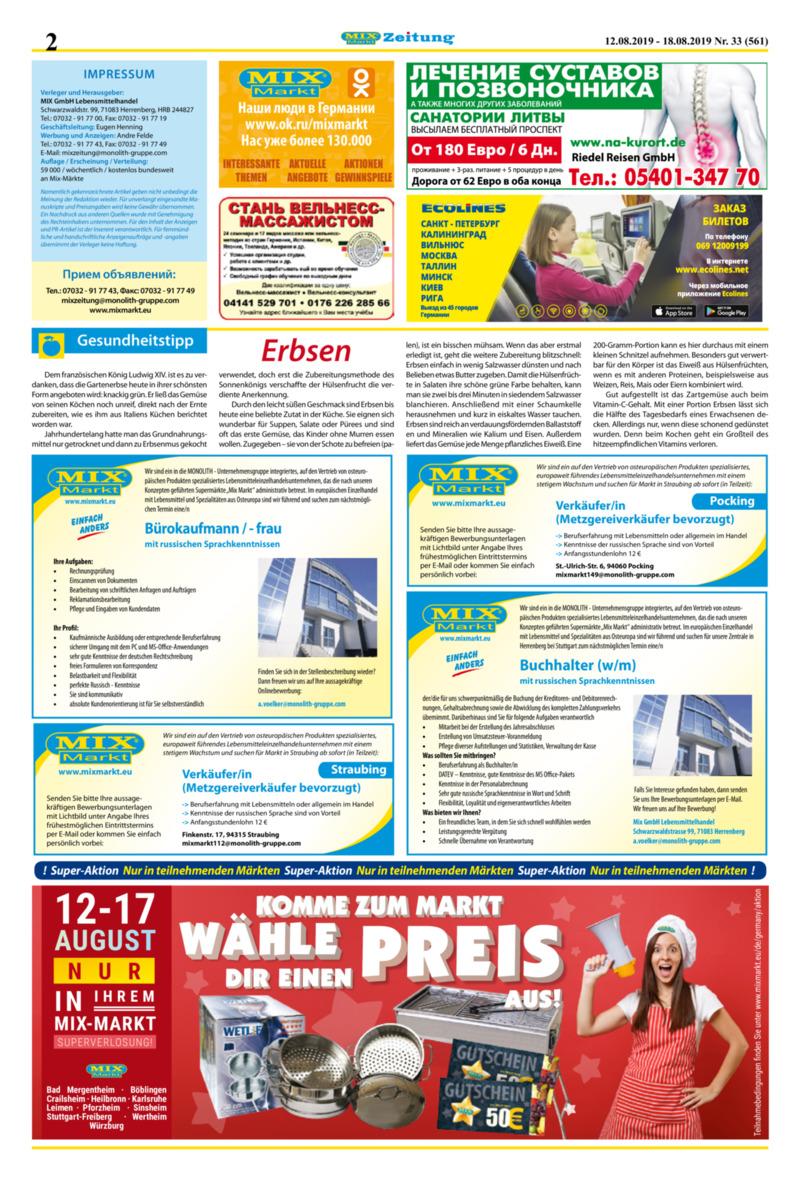Mix Markt Prospekt vom 12.08.2019, Seite 1