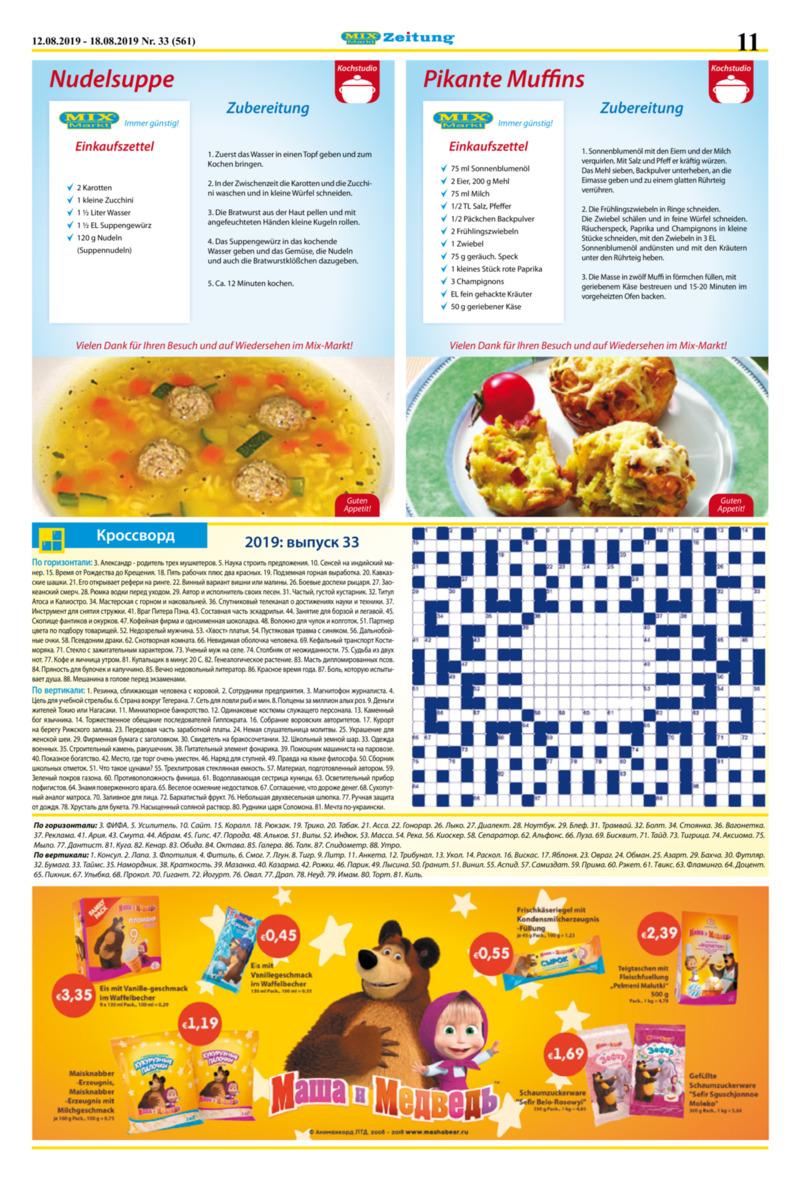 Mix Markt Prospekt vom 12.08.2019, Seite 3