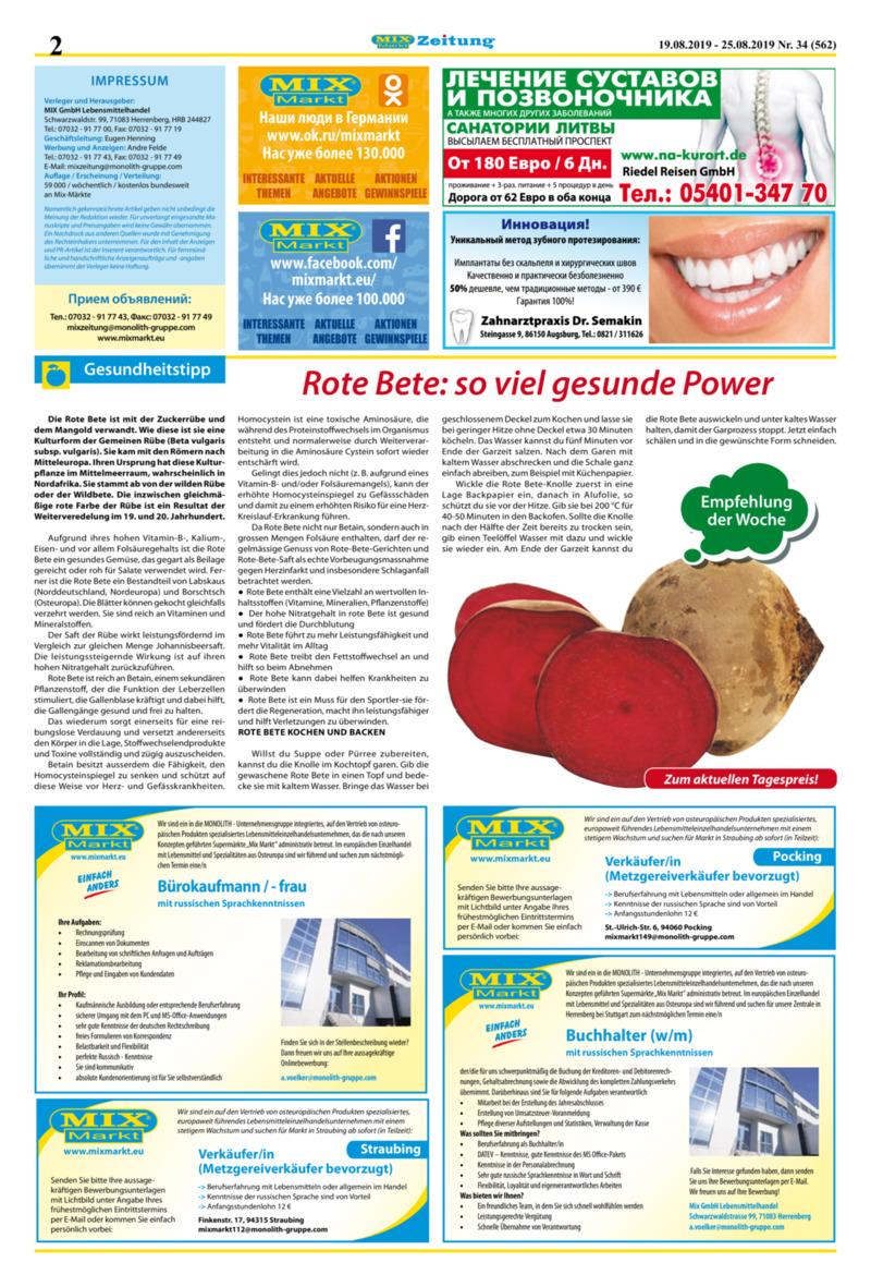 Mix Markt Prospekt vom 19.08.2019, Seite 1