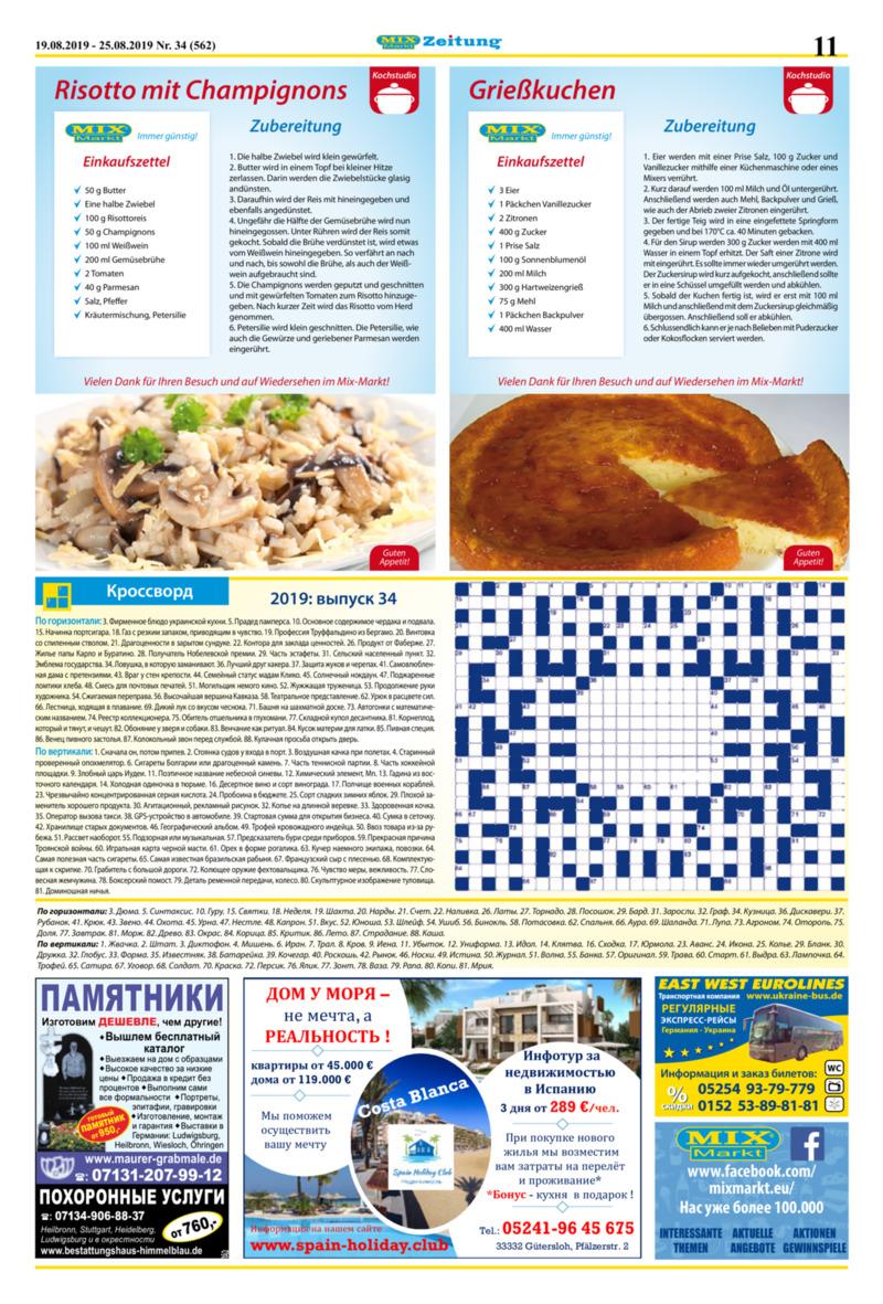 Mix Markt Prospekt vom 19.08.2019, Seite 3